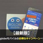 BIGLOBEモバイルの最新キャンペーン・キャッシュバック情報