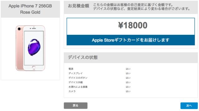 Apple Storeの下取り価格は?