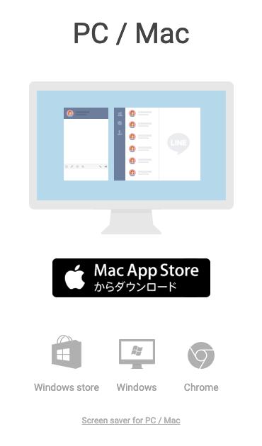 方法⑤:PC版のLINEからなら「ID検索」も「電話番号検索」も可能!