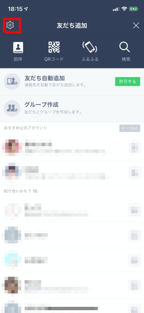 方法④:「友だち自動追加」機能