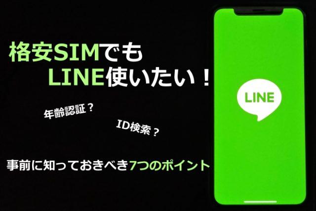 【まとめ】格安SIMでLINEを利用する際には年齢認証に注意!