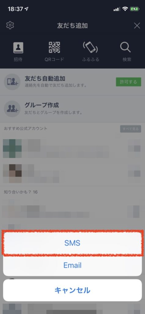 方法③:「QRコード」「自分のLINEアカウントのURL」をメールで送る