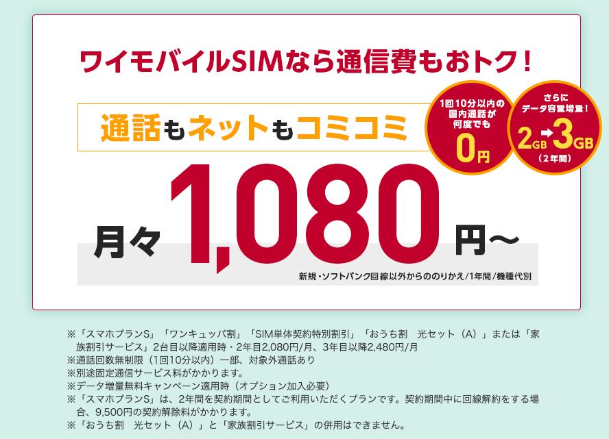 メリット①:格安SIMはとにかく安い!