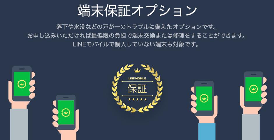 LINEモバイルでも安心の端末保証オプションがあります!