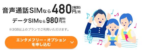 エンタメフリー・オプションは月額480円~