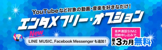 第2位:BIGLOBEモバイル ★★★★