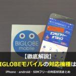 まとめ:BIGLOBEモバイルは対応機種が多い!