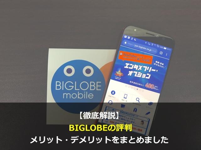 まとめ:BIGLOBEモバイルは総合バランス最強の格安SIM