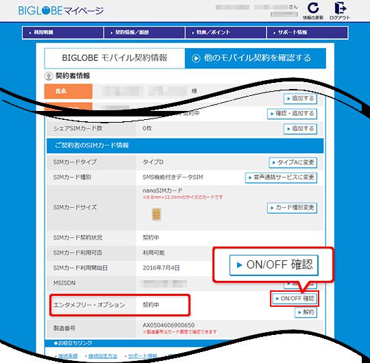 【STEP①】マイページにログイン後、エンタメフリー・オプションの「ON/OFF確認」を選択