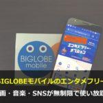 BIGLOBEモバイルのエンタメフリーなら動画・音楽が無制限で使い放題!