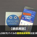 【徹底解説】BIGLOBEモバイルの通信速度制限は全3種類!