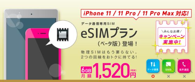 【徹底解説】iPhoneのeSIMで国内でも2回線利用ができる!