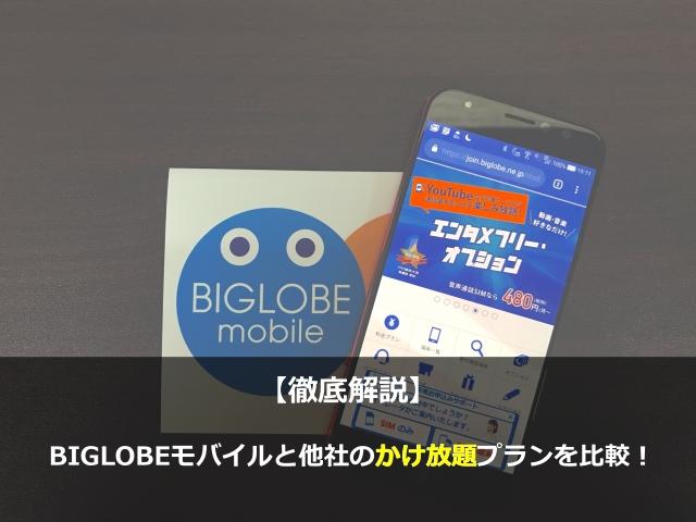 【徹底解説】BIGLOBEモバイルと他社のかけ放題プランを比較!