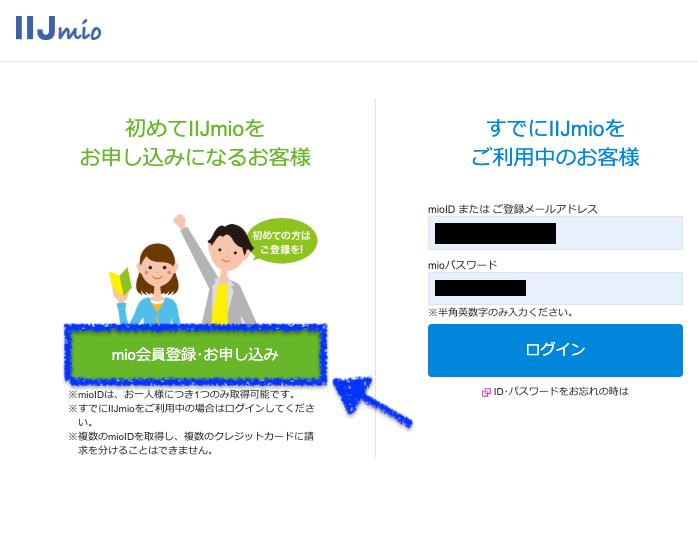 ② IIJmioを初めて利用する方は左側をクリックします