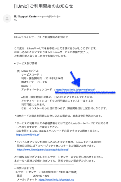 ⑨ 登録したメールアドレス宛に「利用開始のお知らせ」が到着