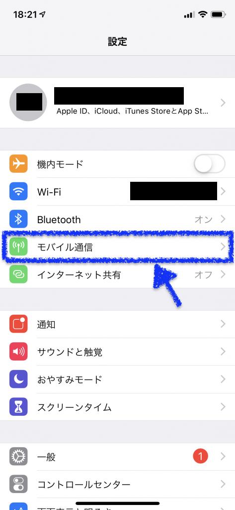 ⑫ iPhoneの「設定」⇒「モバイル通信」を選択