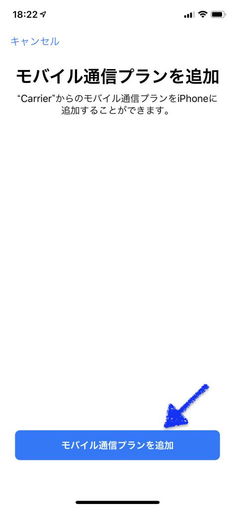 ⑮ QRコードを読み取り後の画面で「モバイル通信プランを追加」を選択