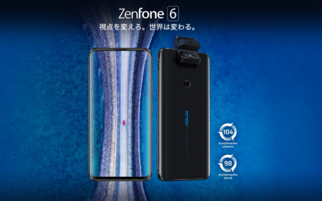 【結論】zenfone6は最強コスパの人気機種だった