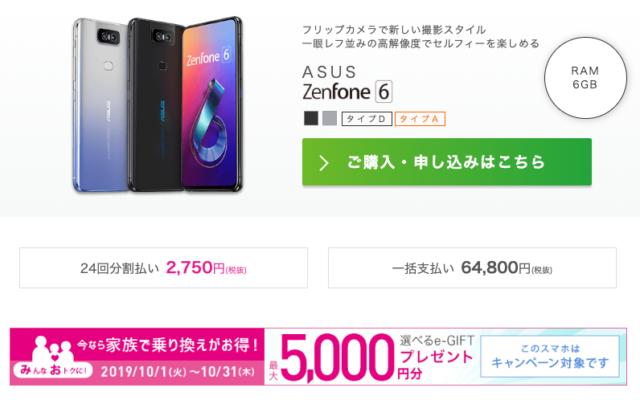 【評価ポイント⑧】ここまで高性能なのに… 新品でも64,800円~購入可能