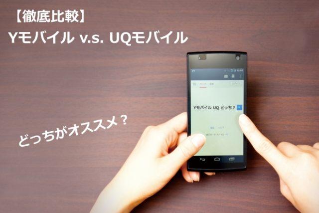 【徹底比較】Yモバイル・UQモバイルの料金・速度・割引プランどっちがお得?