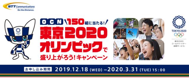 【実施中】東京2020オリンピックで盛り上がろう!キャンペーン