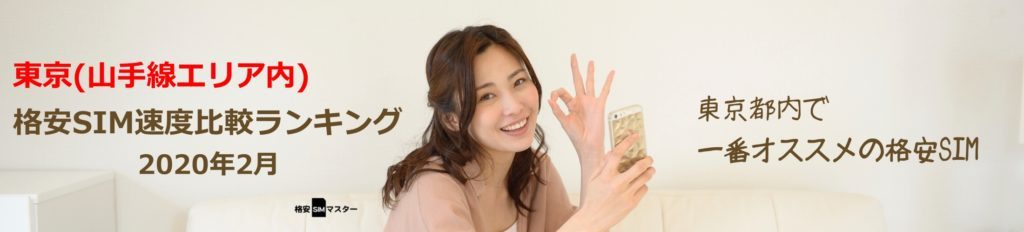 格安SIM 東京 速度