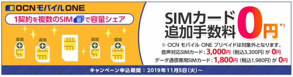 【実施中】SIM追加手数料無料キャンペーン