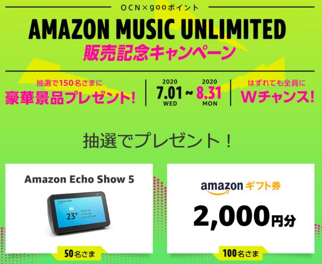 【実施中】AMAZON MUSIC UNLIMITED発売記念キャンペーン✨