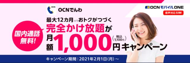 【実施中】OCN電話最大12ヶ月お得が続くキャンペーン