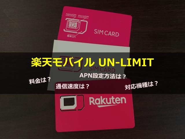 【まとめ】楽天モバイルUN-LIMITが今なら1年間使い放題で利用料無料!
