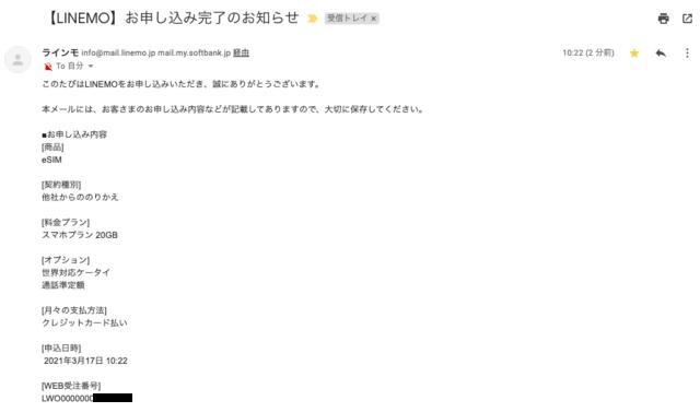 STEP 10) メールを確認