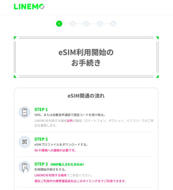 STEP 11) eSIMの場合 ⇒ 利用開始手続きを進める