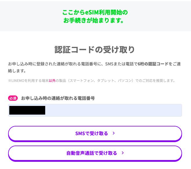 STEP 12) 電話番号認証をする(LINEMO以外の電話番号が必要です)