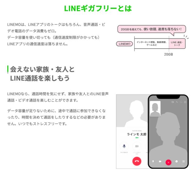 【カウントフリー】LINEトークやLINE通話(ビデオ電話も)がギガにカウントされない