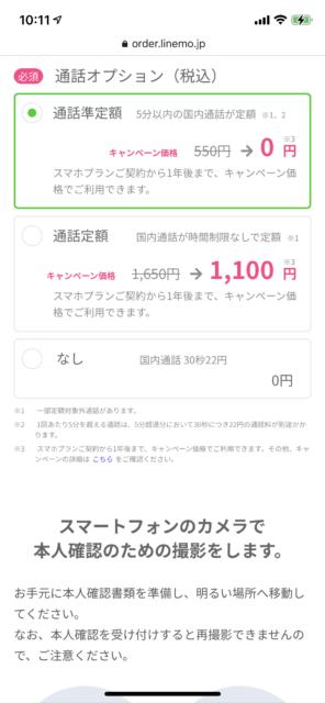 STEP 4) 通話オプションを選択する(1年無料の5分定額を選択するのがオススメ✨)