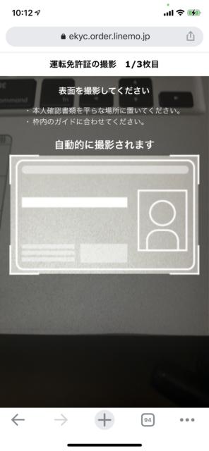 STEP 6) 本人証明用の書類撮影は表面・斜め・裏面の3回認証が必要