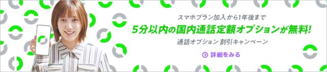 【通話定額】5分以内の国内通話定額(550円/月)が1年間無料