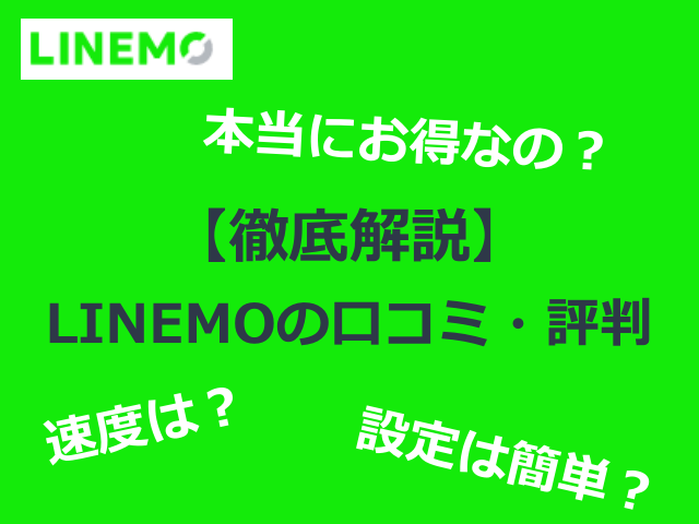 LINEMO特集