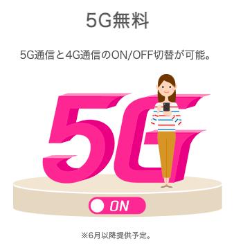 5. 5G無料(提供予定:2021年6月以降)