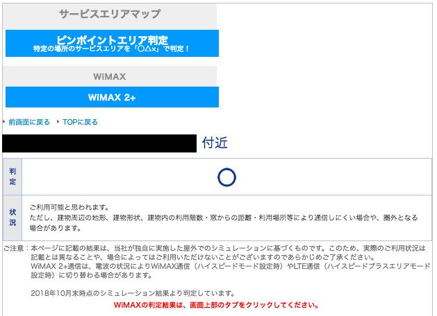 「○判定」⇒wimax2+が利用できます!