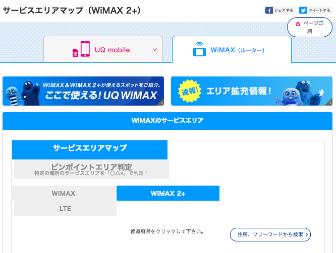 wimaxエリアの確認方法