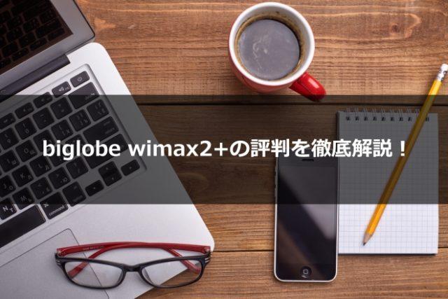 まとめ:BIGLOBE WiMAXの最安プランは「キャッシュバック割引・クレジットカード払い・2年契約」!