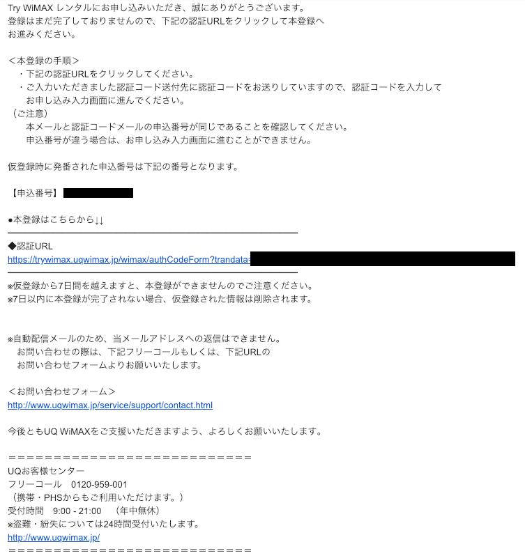 ⑥ 到着メールの「認証URL」から手続きを進める