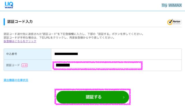 ⑦携帯電話のSMSに届いた認証コードを入力 ⇒「認証する」を選択