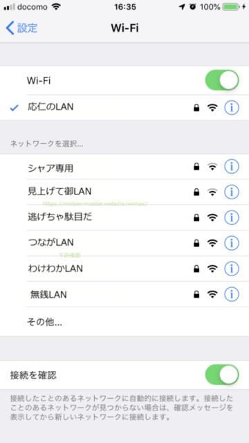 面白い日本語SSID人気TOP10✨