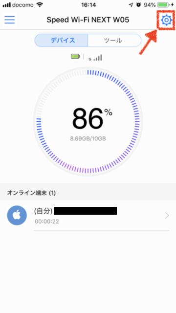 STEP④ アプリの右上の歯車マーク(設定)をタップ