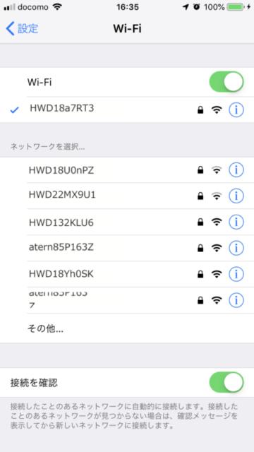 モバイルルーターのSSIDは変更できる?