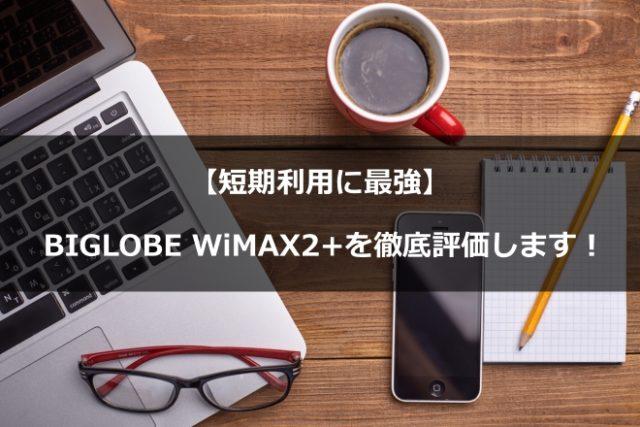 まとめ:口座振替も対応のBIGLOBE WiMAXは短期利用でも業界最安値!