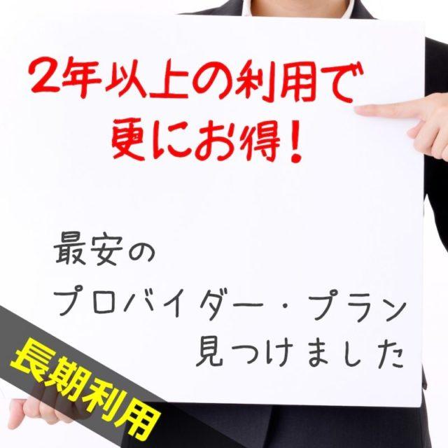 【結論】WiMAX2+を契約するならGMOとくとくBBが断然お得!