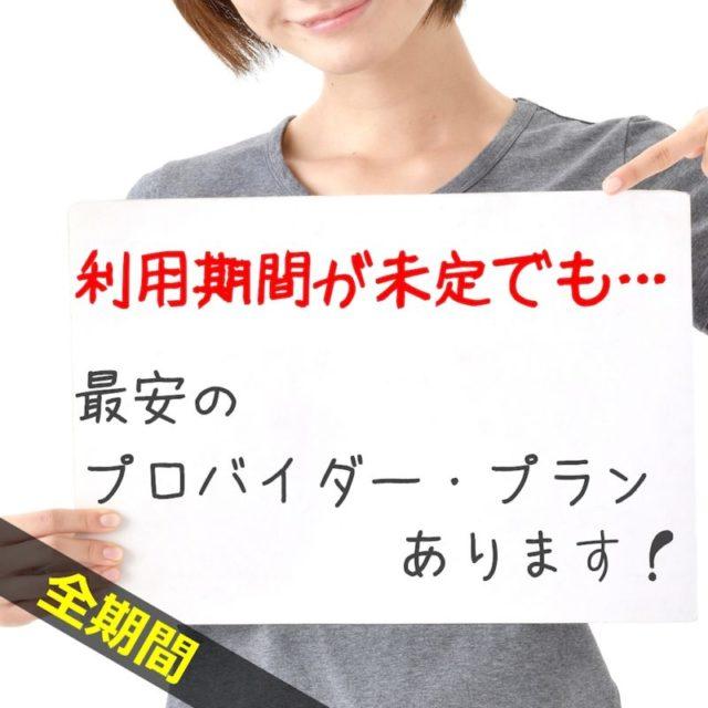 【結論】WiMAX2+を契約するならnifty WiMAXが断然お得!